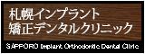 札幌インプラント